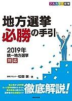 フルカラー図解 地方選挙必勝の手引―2019年統一地方選挙対応