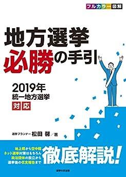 [松田 馨]のフルカラー図解『地方選挙-必勝の手引』