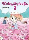 父とヒゲゴリラと私(3) (バンブーコミックス 4コマセレクション)