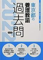 東京都の養護教諭過去問 2022年度版 (東京都の教員採用試験「過去問」シリーズ)