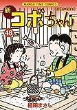 新コボちゃん (48) (まんがタイムコミックス)