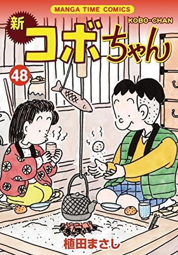 新コボちゃん (48) _0