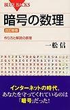 改訂新版 暗号の数理―作り方と解読の原理 (ブルーバックス)