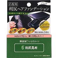 ピュール 利尻ヘアファンデーション ブラック 8.5g