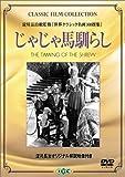 じゃじゃ馬馴らし[DVD]