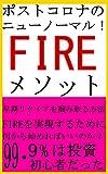 farenomesotto: tousishosinnshadatta (Japanese Edition)