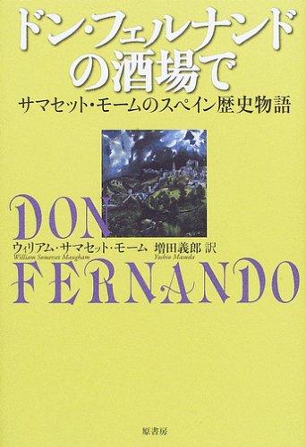 ドン・フェルナンドの酒場で―サマセット・モームのスペイン歴史物語