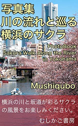 写真集川の流れと巡る横浜のサクラ - Mushiqubo