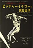 ピッチャー イチロー、代打 高津―プロ野球人間ドラマ 対立の図式