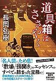 道具箱はささやく(祥伝社文庫)
