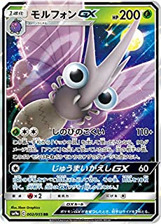 ポケモンカードゲーム SM9a 002/055 モルフォンGX 草 (RR ダブルレア) 強化拡張パック ナイトユニゾン