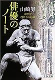 俳優のノート―凄烈な役作りの記録 (文春文庫)
