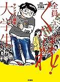 全員くたばれ!大学生 3 【電子限定特典付き】 (SPA!コミックス)