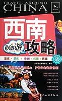 走遍中国:西南自助游攻略