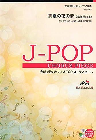 EMF3-0040 合唱J-POP 女声3部合唱/ピアノ伴奏 真夏の夜の夢 (松任谷由実) (合唱で歌いたい!JーPOPコーラスピース)