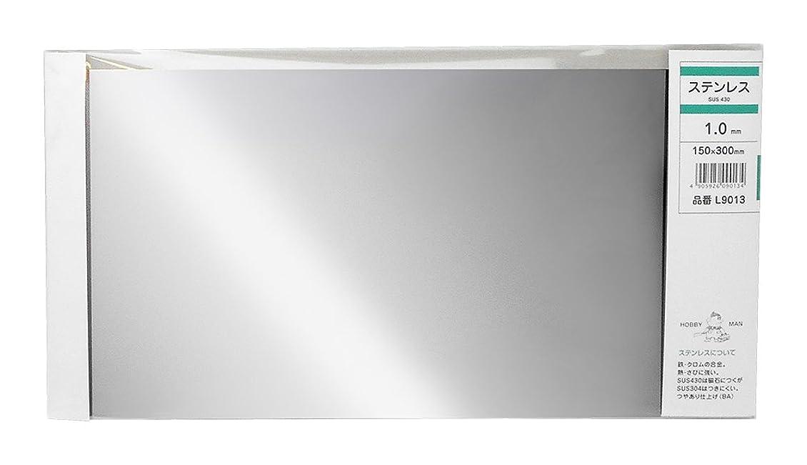 個人ラベンダーインポート久宝金属製作所 ステン(SUS430)板 スリム 厚み1.0X巾150X300mm L9013