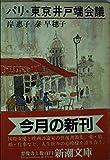 パリ・東京井戸端会議 (新潮文庫)