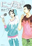 にこたま(2) (モーニングコミックス)