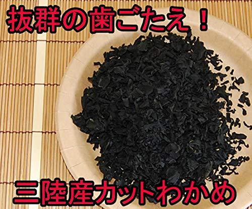 国産 乾燥カットわかめ 1kg (三陸産ワカメ)