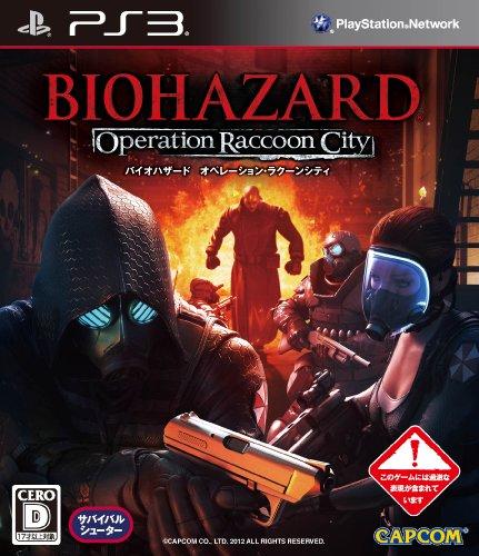 バイオハザードオペレーション・ラクーンシティ-PS3