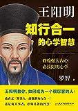 王阳明:知行合一的心学智慧 (Chinese Edition) - 罗,智