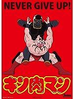 dune キン肉マン 【 ネバーギブアップ 】 B4サイズポスター
