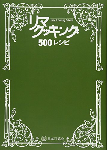 リマ・クッキングスクール500レシピの詳細を見る