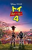 トイ・ストーリー4 (ディズニーアニメ小説版)