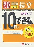 高校入試 10日でできる 国語長文(基本) (絶対合格プロジェクト)