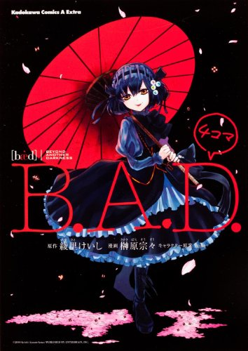 B.A.D.4コマ (カドカワコミックス・エースエクストラ)