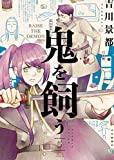鬼を飼う(5) (ヤングキングコミックス)