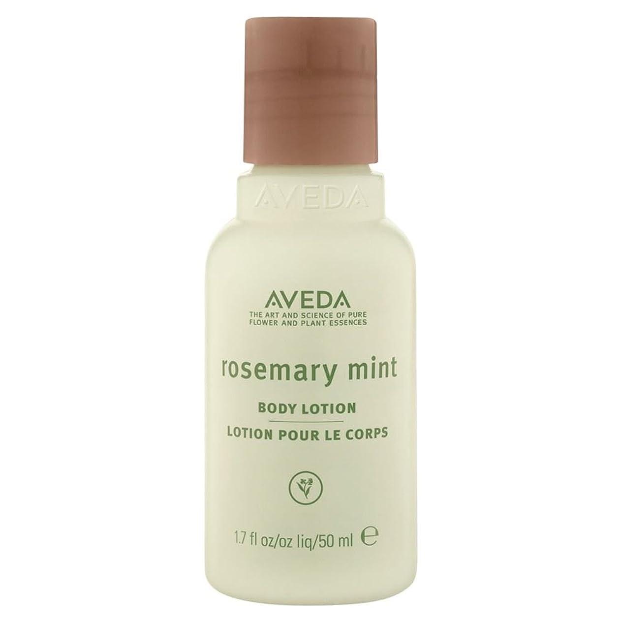 ブランチ規制する相関する[AVEDA ] アヴェダローズマリーミントボディローション50ミリリットル - AVEDA Rosemary Mint Body Lotion 50ml [並行輸入品]