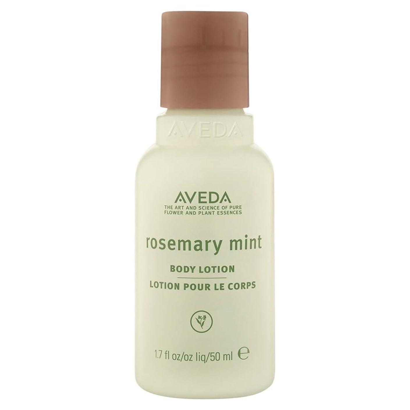 認知敗北異形[AVEDA ] アヴェダローズマリーミントボディローション50ミリリットル - AVEDA Rosemary Mint Body Lotion 50ml [並行輸入品]