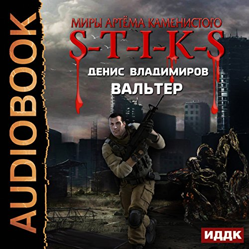 The Worlds of Artiom Kamenisty. S-T-I-K-S. Walter (Russian Edition) Titelbild