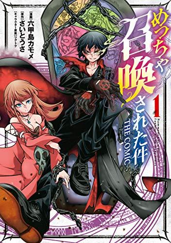 めっちゃ召喚された件 THE COMIC 1巻 (マッグガーデンコミックスBeat'sシリーズ)