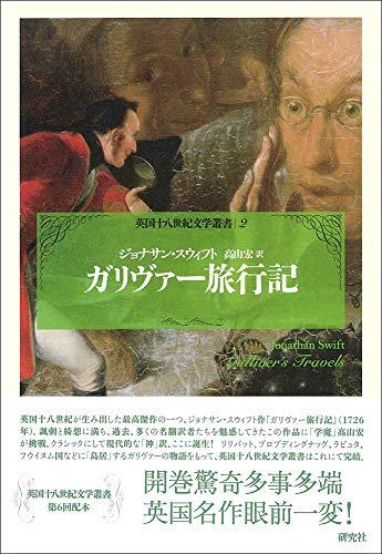 ガリヴァー旅行記 (英国十八世紀文学叢書 第 2巻)