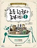 Elementary Korean History Recipe 1 (Korean Edition)