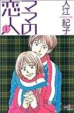 ママの恋人 1 (秋田コミックスエレガンス)