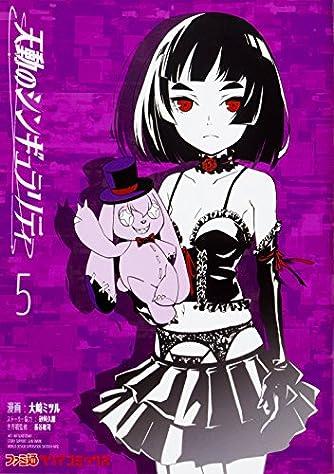 天動のシンギュラリティ 5 (ファミ通クリアコミックス)