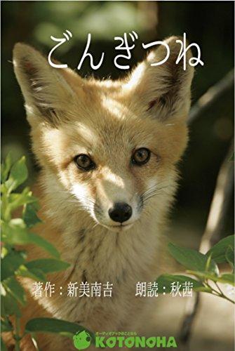 ごんぎつね【朗読CD】 (ことのは出版オーディオブック)