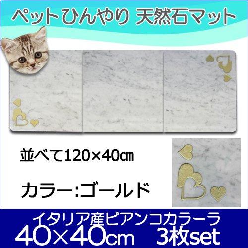 オシャレ大理石ペットひんやりマット可愛いトランプハート(カラー:ゴールド) 40×40cm 3枚セット peti charman
