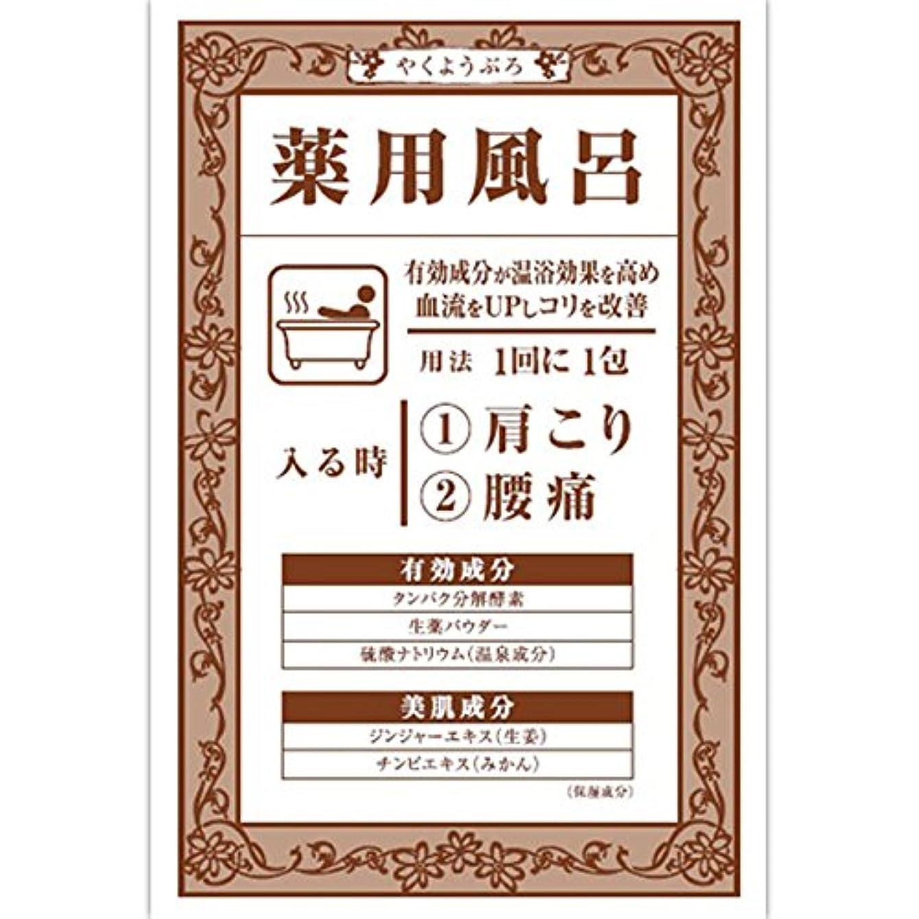君主衣服軽大山 薬用風呂KKa(肩こり?腰痛) 40G(医薬部外品)