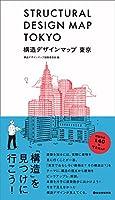 構造デザインマップ 東京