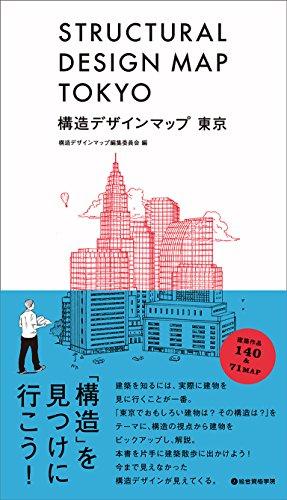 構造デザインマップ 東京の詳細を見る