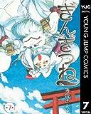 ぎんぎつね 7 (ヤングジャンプコミックスDIGITAL)