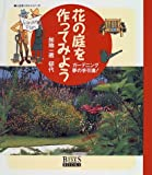 花の庭を作ってみよう―ガーデニング夢の手引書! (婦人生活ベストシリーズ―Bises books)