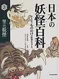 日本の妖怪百科―絵と写真でもののけの世界をさぐる (3)