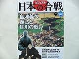 週刊ビジュアル日本の合戦 No.35 島津義久・義弘と耳川の戦い (2006/03/14号)