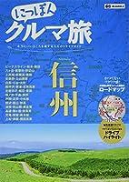 にっぽんクルマ旅 信州 (旅行ガイド)