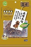 (まとめ買い)友人 新鮮砂肝 ソフトカット 130g 犬用 【×7】